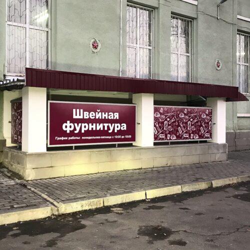Оформление витрины Харьков