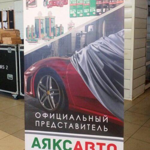 Печать баннера Харьков