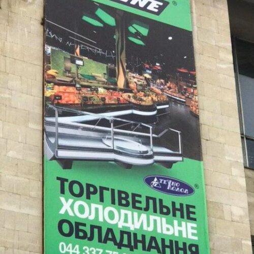 Широкоформатная печать Харьков